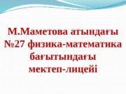 М. Маметова атында ы ғ № 27 физика-математика