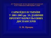 """ДУ """"Національний інститут фтизіатрії і пульмонології ім. Ф."""
