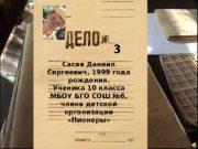 3 Сасев Даниил Сергеевич, 1999 года рождения. Ученика