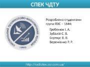 СПЕК ЧДТУ http: //radiotex. zzz. com. ua/ Розроблено