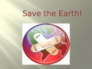 Презентация save the Earth