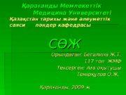Қарағанды Мемлекеттік    Медицина Университеті Қазақстан