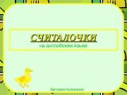 Презентация schitalochki-english