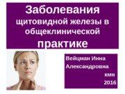 Заболевания щитовидной железы в общеклинической практике Вейцман Инна