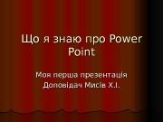 Презентация Що я знаю про Power Point