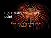 Презентация Що я знаю про Pоwer point