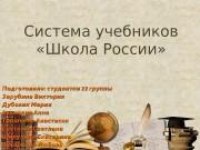 Система учебников  «Школа России» :  22
