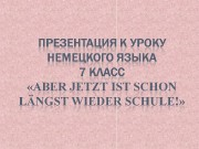 Презентация schulen