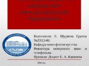 «Кто организует и направляет международный терроризм» Выполнила: