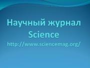 Журнал Science  Академический журнал Американской ассоциации содействия