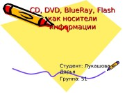 Презентация СD DVD Blue Ray Flash