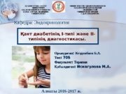 Орында анғ : :  Кездикбаев Б. А.