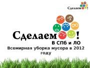 Презентация Сделаем СПб и ЛО NEW