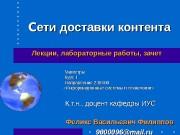 Презентация СДК ЛЕКЦИИ ВСЕ LAST
