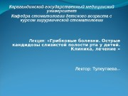 Карагандинский государственный медицинский университет Кафедра стоматологии детского возраста