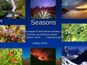 Презентация seasons
