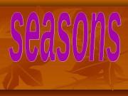 Презентация seasons на урок