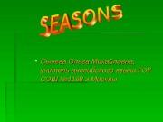 Презентация seasons origina
