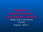 Презентация Седация в анестезиологии и интенсивной терапии