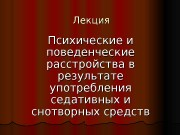 Презентация седативные и снотворные К.А.А.