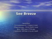 See Breeze Святой Влас Тип недвижимости – Студия