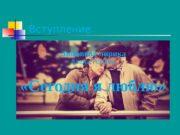 Любовная лирика Давид Гордон  «Сегодня я люблю»