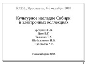 Презентация sek6 4 paper