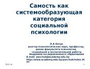 29. 01. 16 1 Самость как системообразующая категория