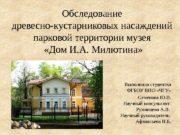 Обследование древесно-кустарниковых насаждений парковой территории музея  «Дом
