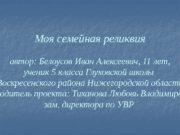 Моя семейная реликвия автор: Белоусов Иван Алексеевич, 11
