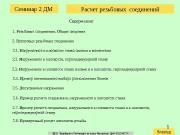 1 Расчет резьбовых соединений Содержание:  1. Резьбовые