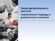 Гиперчувствительность   дентина : : современные подходы