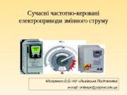 Сучасні частотно-керовані електроприводи змінного струму Сучасні частотно-керовані електроприводи