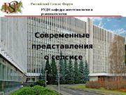 РУДН кафедра анестезиологии и реаниматологии. Российский Сепсис Форум