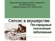 Харьковский национальный университет им. Н. М. Каразина,