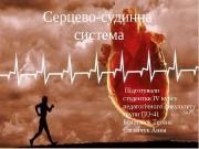 Презентация Серцево-судинна система. Болотнюк Т. вгейчук А.