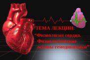 """ТЕМА ЛЕКЦИИ: """" Физиология сердца.  Физиологические основы"""