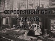 Н. А. Бердяев Новая эпоха породившая целую плеяду