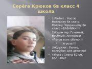 Серёга Крюков 6 в класс 4 школа