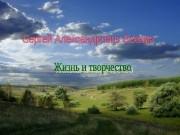 Презентация Сергей Есенин