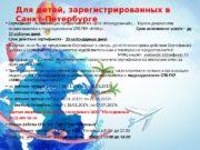 Для детей, зарегистрированныхв Санкт-Петербурге  Сертификат — Компенсация