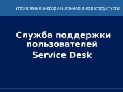 Управление информационной инфраструктурой Служба поддержки пользователей Service Desk