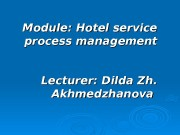 Module: Hotel service process management Lecturer: Dilda Zh.