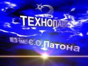 ТЕХНОПАРК ІЕ З ім. Є. О. Патона Інноваційна