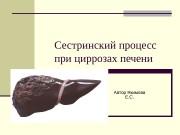 Презентация Сестринский процесс при циррозах печени