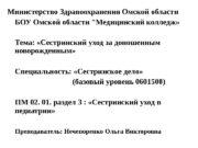 Министерство Здравоохранения Омской области  БОУ Омской области