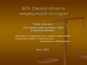 БОУ Омской области  «медицинский колледж» Тема лекции