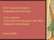 БОУ Омской области медицинский колледж Тема лекции