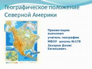 Географическое положение Северной Америки Презентацию выполнил учитель географии
