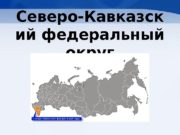 Северо-Кавказск ий федеральный округ  Федеральный округ расположен